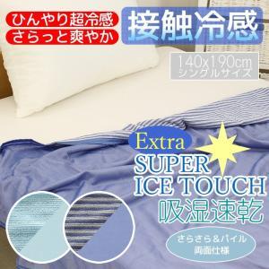 タオルケット シングル ひんやり 寝具 肌掛け / 超冷感extra SoftCool ダブルフェイスケット miyaguchi