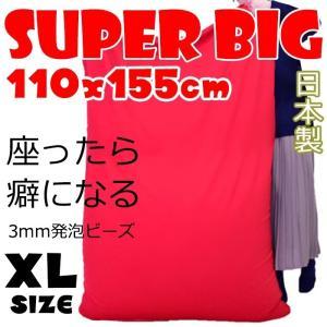 ビーズクッション 大きい クッション 特大 ソファ 座椅子 座布団 ビーズソファ XL miyaguchi