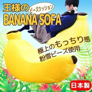ビーズクッション 大きい ソファ クッション ビーズ 座椅子 抱き枕 / 王様のバナナソファ miyaguchi