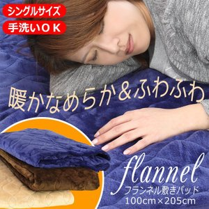 敷きパッド ベッドパッド 冬用 フランネル 起毛 あったかい miyaguchi
