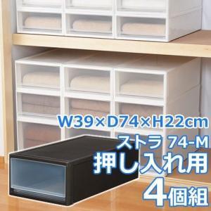収納ケース 衣装ケース プラスチック 引き出し 衣類収納 / ストラ74-M 押入れ用 4個組|miyaguchi