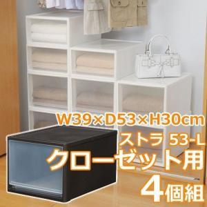 収納ケース 衣装ケース プラスチック 引き出し 衣類収納 / ストラ 53-L クローゼット用 4個組|miyaguchi
