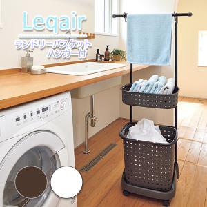 レクエア ランドリーバスケット ハンガー付 / 洗濯機まわりがすっきり! miyaguchi