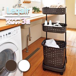 レクエア ランドリーバスケット3段 /  洗濯機まわりがすっきり!カゴ miyaguchi