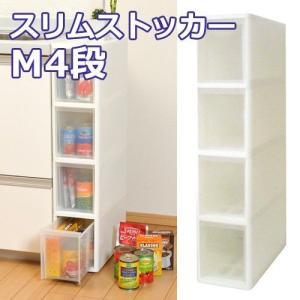 スリムストッカー M4段 / システムキッチンと同じ高さが便利!|miyaguchi