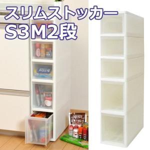 スリムストッカー S3M2段 / システムキッチンと同じ高さが便利!|miyaguchi