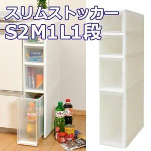 スリムストッカー S2M1L1段 / システムキッチンと同じ高さが便利!|miyaguchi