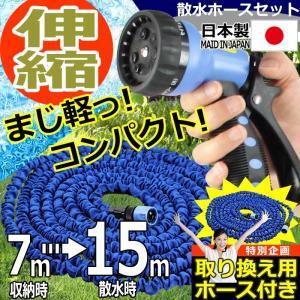 [特徴] 国内組立、検査で安心、安全ホース。 蛇口を捻るだけでグングン約15mに伸びます。 日本製布...