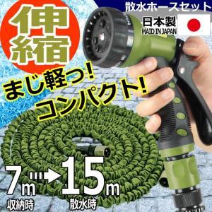 散水ホース 15m 伸びるホース 軽量 コンパクト 日本製