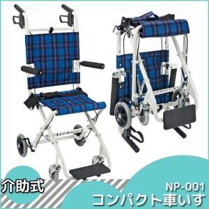 コンパクト車いす (介助式) アルミ製 / 快適な生活をサポート 介護用品 miyaguchi