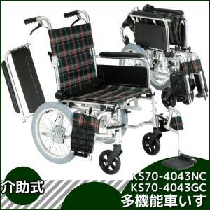 【9月上旬入荷予定】 多機能車いす (介助式) アルミ製 介護用品 miyaguchi