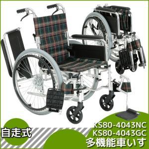 多機能車いす (自走式) アルミ製 / 快適な生活をサポート 介護用品 miyaguchi