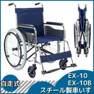 スチール製車いす (自走式) / 快適な生活をサポート 介護用品 miyaguchi