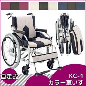 アルミ製 車いす (自走式) / 快適な生活をサポート 介護用品 miyaguchi