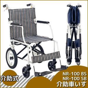 介助車いす (介助式) アルミ製 / 快適な生活をサポート 介護用品 miyaguchi
