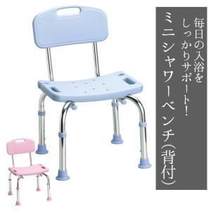 ミニシャワーベンチ(背付) / 安心・安全なバスグッズ 介護用品 miyaguchi