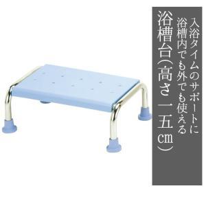 浴槽台 (高さ15cm) / 安心・安全なバスグッズ 介護用品 miyaguchi