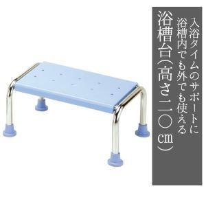 浴槽台 (高さ20cm) / 安心・安全なバスグッズ 介護用品 miyaguchi