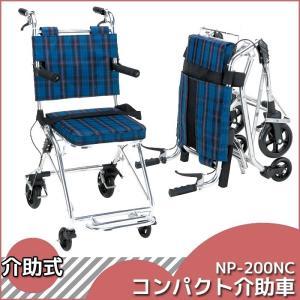 【8月下旬入荷予定】コンパクト介助車 (介助式) アルミ製 / 快適な生活をサポート 介護用品 miyaguchi