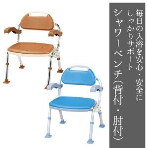 シャワーベンチ (背付・肘付) / 安心・安全なサポートバスグッズ 介護用品 miyaguchi