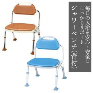シャワーベンチ (背付) / 安心・安全なサポートバスグッズ 介護用品 miyaguchi