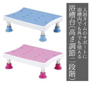 浴槽台 (高さ調節2段階) / 安心・安全なバスグッズ 介護用品 miyaguchi