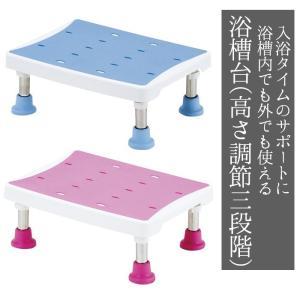 浴槽台 (高さ調節3段階) / 安心・安全なバスグッズ 介護用品 miyaguchi