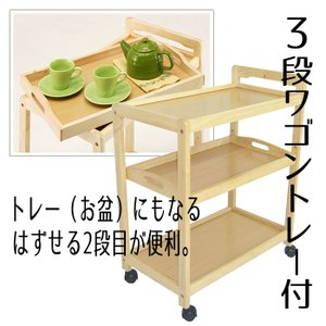 キッチンワゴン キャスター付き 木製 スリム / 3段 ワゴン トレー付|miyaguchi