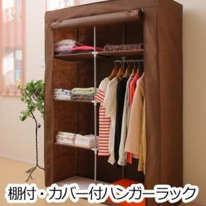 ハンガーラック カバー付き 棚付き ハンガー / 棚付・カバー付ハンガーラック|miyaguchi