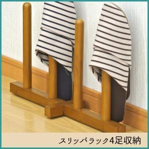 スリッパラック 木製 スリム シンプル 玄関収納 / スリッパラック 4足収納|miyaguchi