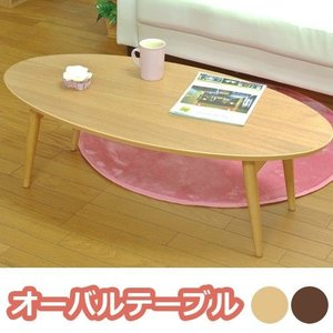 オーバルテーブル / 木製 センターテーブル 折りたたみ 折れ脚 テーブル 座卓|miyaguchi