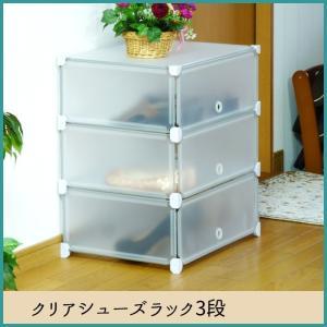 収納ケース 収納ボックス 収納ラック 収納家具 スリム / クリアシューズラック3段|miyaguchi