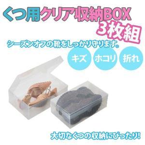 収納ボックス 収納ケース クリアケース 靴用 すき間収納 / くつ用 クリア収納BOX (3枚組)|miyaguchi