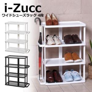 シューズラック 下駄箱 靴箱 玄関収納 傘立て付き / ワイド シューズラック 4段|miyaguchi