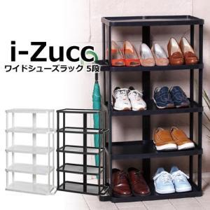 シューズラック 下駄箱 靴箱 玄関収納 傘立て付き / ワイド シューズラック 5段|miyaguchi