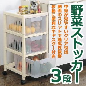 キッチンワゴン キッチンストッカー 収納ストッカー キャスター付き / 野菜ストッカー 3段|miyaguchi