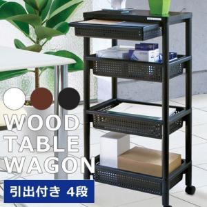 キッチンワゴン キャスター付き キッチンラック スリム 引出付 ウッドテーブルワゴン 4段|miyaguchi