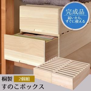 衣装ケース 押入れ収納 収納ボックス 引き出し / 桐製 すのこボックス 2個組|miyaguchi