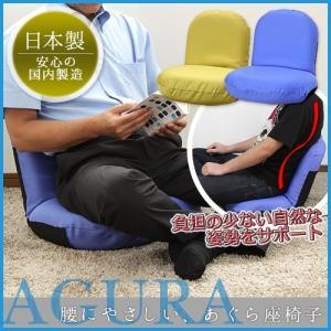 あぐら座椅子 リクライニング ハイバック 腰痛 数量限定|miyaguchi