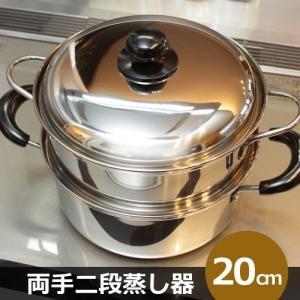 蒸し器 20cm IH対応 蒸し鍋 深型鍋 両手鍋 ステンレス せいろ
