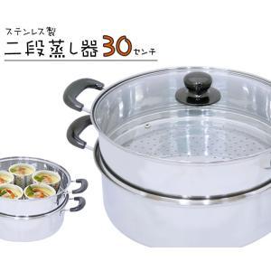 蒸し器 鍋 せいろ IH対応 両手鍋 ステンレス 二段蒸し器 30cm 1.2升