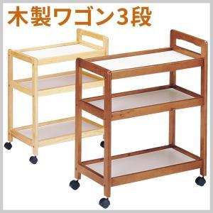 キッチンワゴン キャスター付き キッチンラック スリム / 木製ワゴン 3段 送料無料|miyaguchi