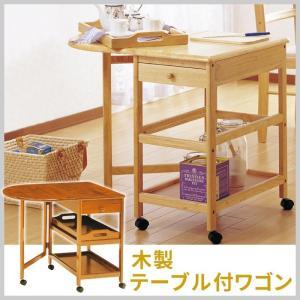 キッチンワゴン キャスター付き 木製 スリム テーブル付きワゴン 送料無料|miyaguchi