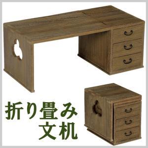 折り畳み文机 / 折りたたみ机 デスク 収納 引き出し 省スペース 送料無料|miyaguchi