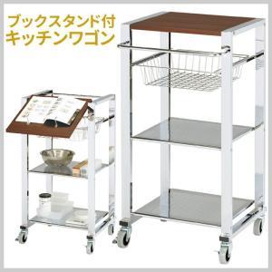 キッチンワゴン キャスター付き キッチンラック スリム ブックスタンド付き 送料無料|miyaguchi