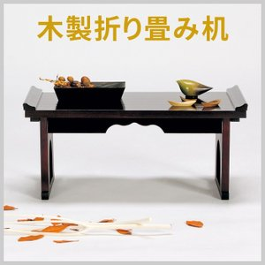 木製折り畳み机 / 経机 仏壇仏具 仏壇用品 文机 送料無料|miyaguchi
