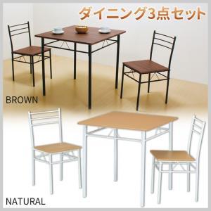 ダイニング3点セット ダイニングテーブル チェアーセット 送料無料|miyaguchi