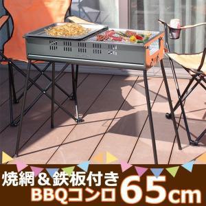 バーベキューコンロ 65cm 鉄板付き BBQコンロ バーベ...