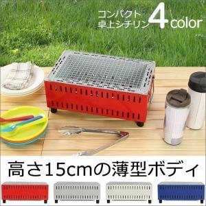 七輪 角型 コンパクト 卓上 日本製 カラフル シチリン おしゃれ