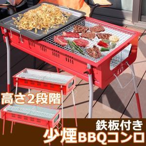 バーベキューコンロ 少煙 鉄板付き BBQコンロ バーベキュ...